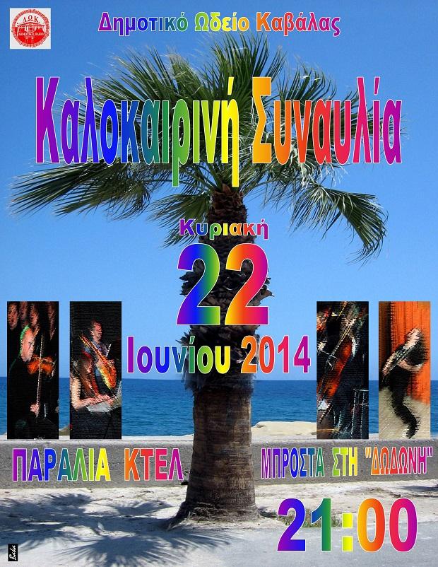 ΔΩΚ - Θερινή Συναυλία (22.06.2014)