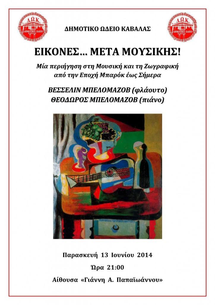 Ρεσιτάλ ΜΠΕΛΟΜΑΖΟΒ (13.06.2014) - Αφίσα