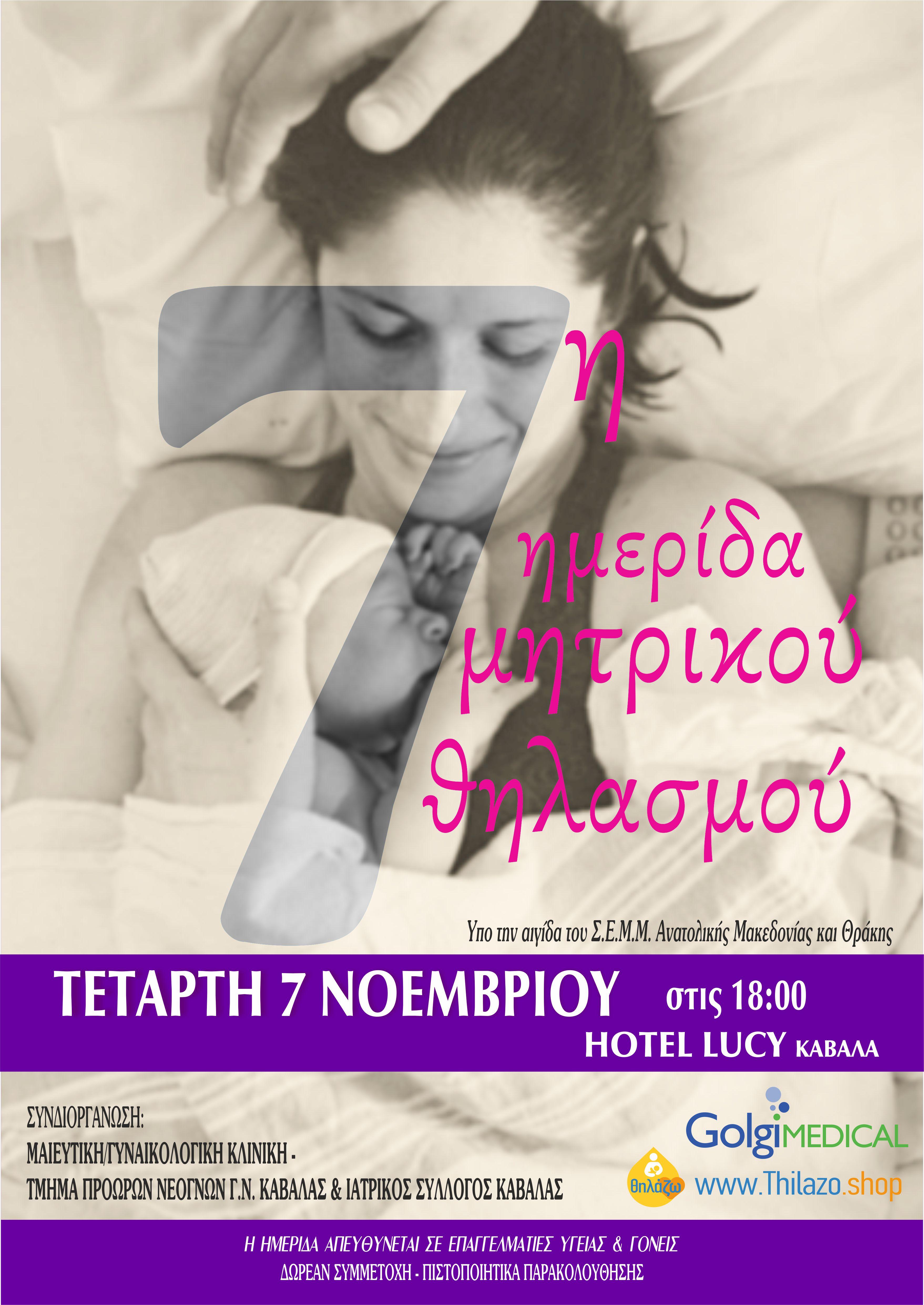 975bd9af376 Ημερίδα για τον Θηλασμό την Τετάρτη 7/11 στη Καβάλα – ENANEWS.GR