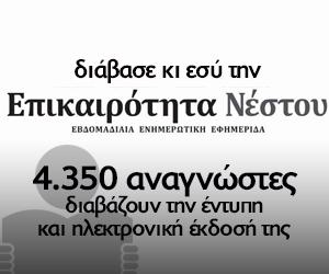epikairotita