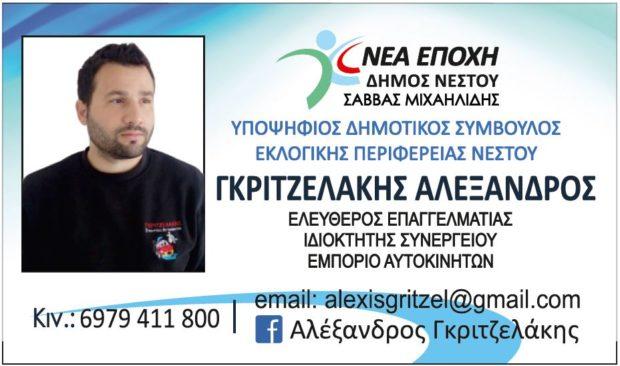 ΓΚΡΙΤΖΕΛΑΚΗΣ ΚΑΡΤΑ