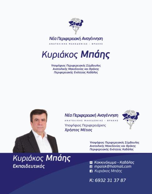 2 kyriakos-Mpais-ekloges-2019