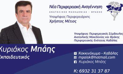 ENANEWS ΜΠΑΗΣ
