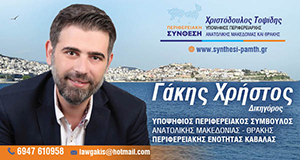 Gakhs_Xrhstos_banner