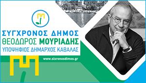 Mouraidhs-Syxronos-Dhmos_banner
