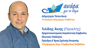 Talidhs_Akhs_banner