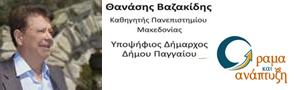 Vazakid-banner