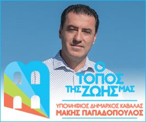 o-topos-tis-zois-mas_banner