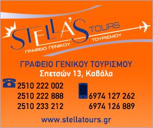 Stellas-Tours-Banner