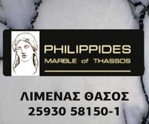 filippidis marmara banner