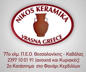 nikos keramika banner