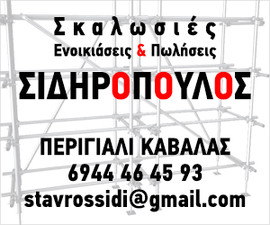 Sidiropoulos